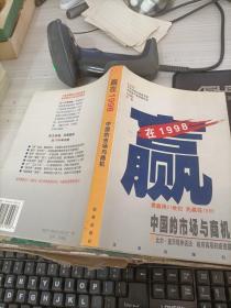 赢在1998:中国的市场与商机