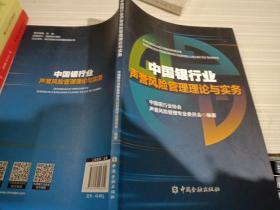 中国银行业声誉风险管理理论与实务