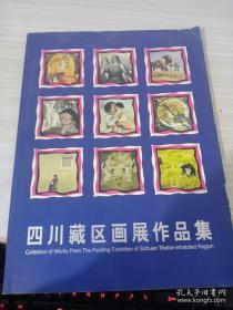 四川藏区画展作品集