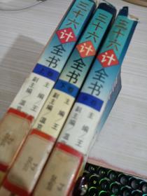 中国古典文化珍藏书系:三十六计  3本合售