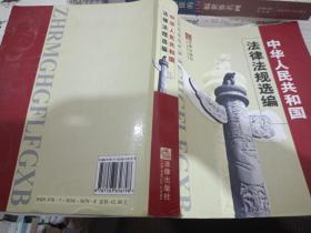 中华人民共和国法律法规选编