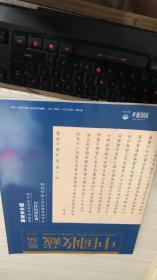 中国收藏纸品2019.03 总第17期