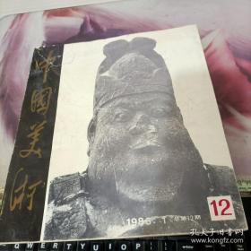 中国美术 1986.1 (总第12期)