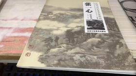 中国当代艺术名家风范:张一心国画精选