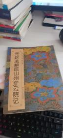 中国历代碑帖经典:元赵孟昆山州淮云院记