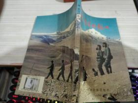 啊喜马拉雅山:诗歌集