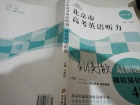 北京市高考英语听力模拟强化训练