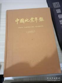 中国地震年鉴 1991