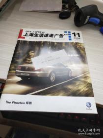 上海生活速递广告 2008 11