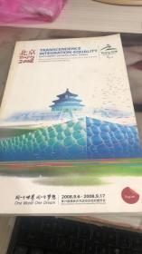 北京 超越 融合 共享 北京2008年残奥会特刊