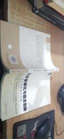 经济全球化与自主创新:2009浦江创新论坛文集