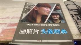 中国美术院校高考培训专用教材·画照片:头像图典