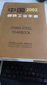 中国钢铁工业年鉴 2002