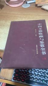 中国玉器收藏与鉴赏全书(上)