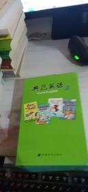 典范英语8 全18册