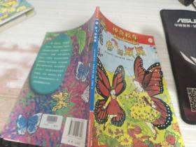 奋飞的蝴蝶