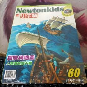 新小牛顿60 探险与地图2009年9月号