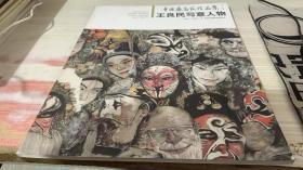 中国画名家作品集:王良民写意人物