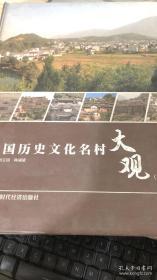 中国历史文化名村大观上