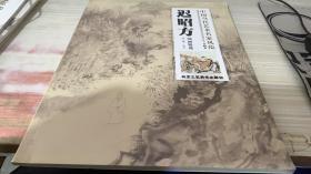中国当代艺术名家风范:迟昭方国画精选
