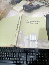 北京市物业管理办法及配套文件汇编