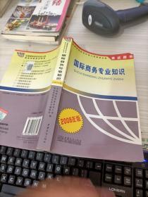 国际商务专业知识:2008年版