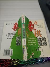 棋牌娱乐手册:象棋攻杀防卫谋略
