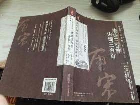 万卷楼国学经典(升级版):唐诗三百首 宋词三百首