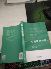 中财法律评论(第十一卷)