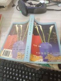 集腋成裘:知识快餐.第五册.词语篇 中外名言篇