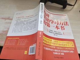 找对英语学习方法的第一本书