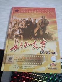 长江文学风采录 3张