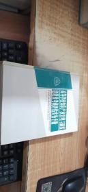 高等学校知识产权管理与制度建设及考核评估实务手册