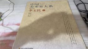 中国美术家大系:李玉民卷