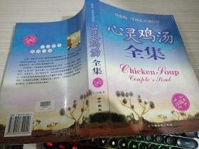 心灵鸡汤全集:影响一生的心灵感悟