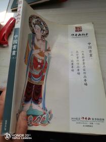 中国书画3