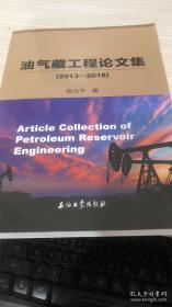 油气藏工程论文集(2013—2018)