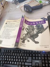 Java TM与XML(第二版)