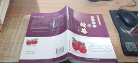 健康长寿话树莓