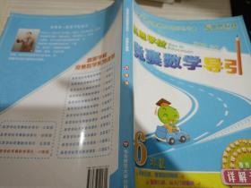 新概念奥林匹克数学丛书·高思学校竞赛数学导引:六年级(详解升级版)