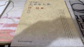 中国美术家大系;钟捷
