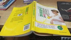幸福妈妈最想要的40周孕期营养指导书