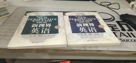 成人高教英语系列教材:新视界英语(本科·上册