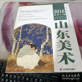 山东美术 2016年总第13期
