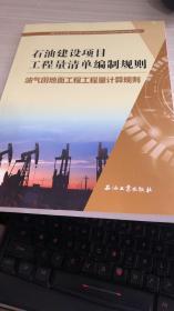 石油建设项目工程量清单编制规则(3册)