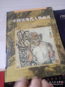 中国近现代人物画风