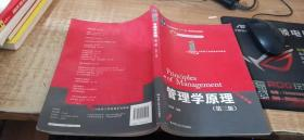 管理学原理(第3版