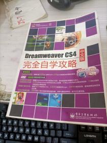 完全自学攻略:Dreamweaver CS4中文版完全自学攻略
