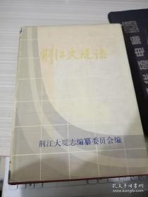 荆州大堤志