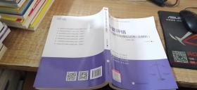 征管评估应试辅导及模拟试卷(含解析)